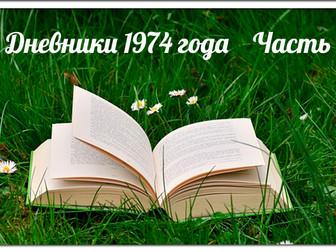 Дневники 1974 года. Часть - 4