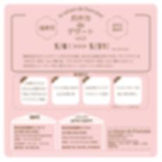 正方形_お弁当deデザート_vol.2_アートボード 1.jpg