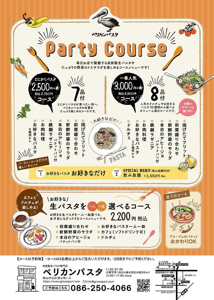 2021年税込表記_2020_10_ペリカンチラシ_アートボード 1.jp