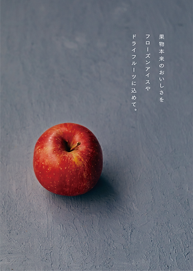 hachiko_りんご_アートボード 1.png