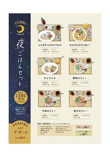 税込_gricoapart_dinner_03_20.06_CS4_OL-01.