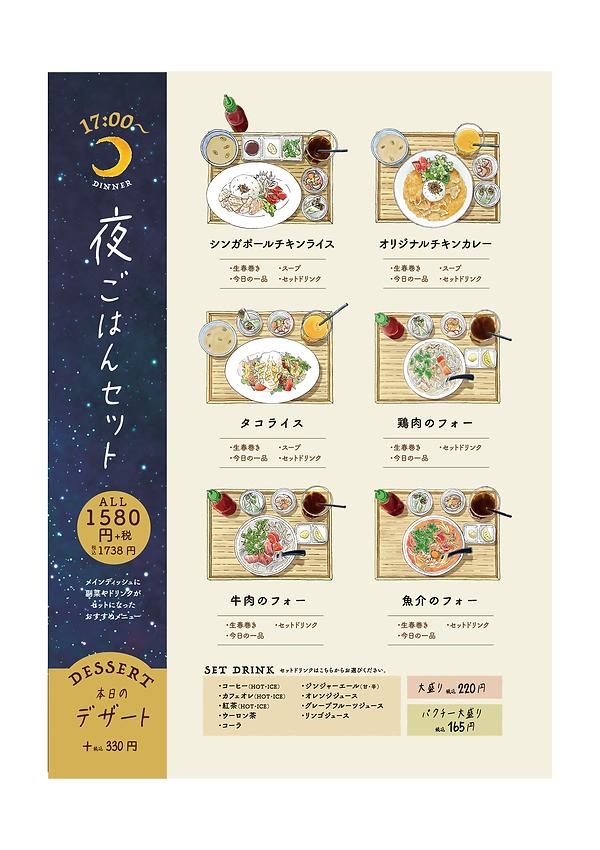 税込_gricoapart_dinner_03_20.06_CS4_OL-01.png