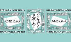 【展示会】ててて見本市2018