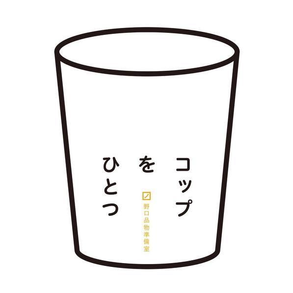【展示会】コップをひとつ