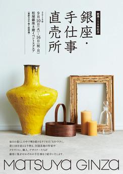 【展示会】銀座・手仕事直売所