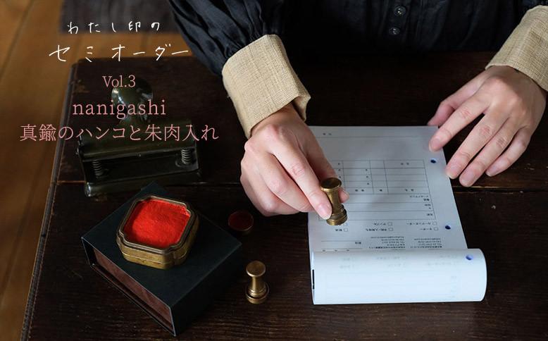 【展示会】わたし印のセミオーダー
