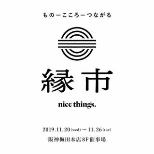 【展示会】nice tihngs.縁市