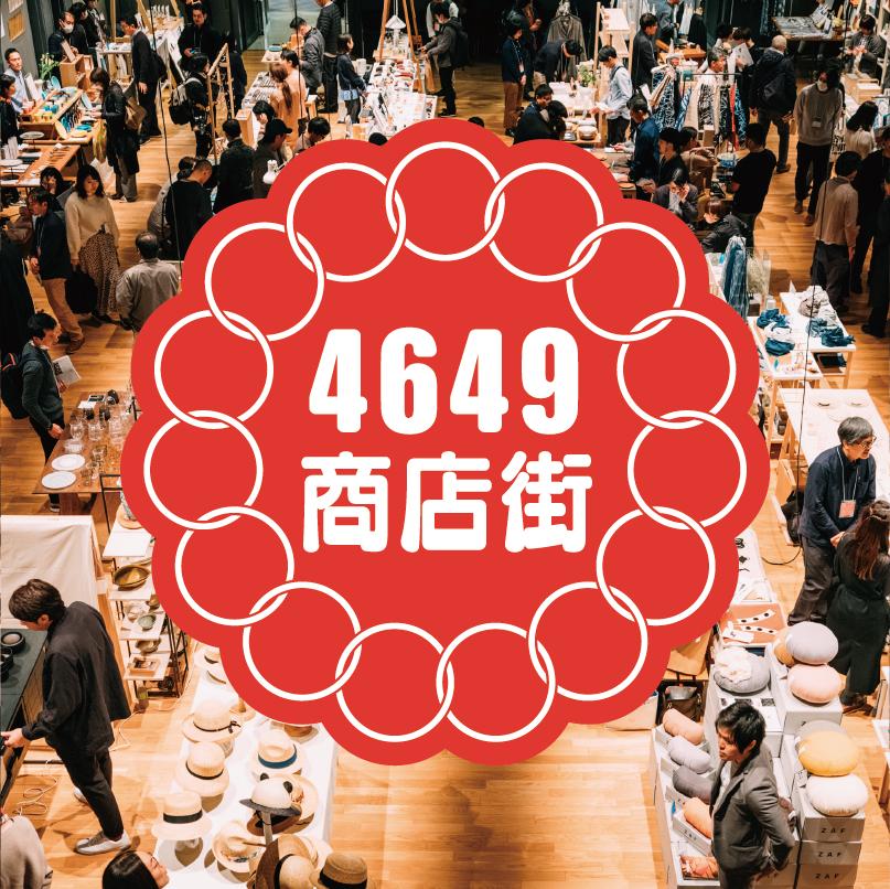 【お知らせ】4649商店街