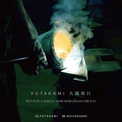【展示会】FUTAGAMI大開放日