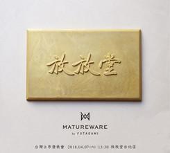 【展示会】MATUREWARE 台湾