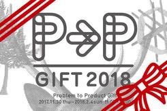 【展示会】P to P GIFT 2018 Problem to Product Gift