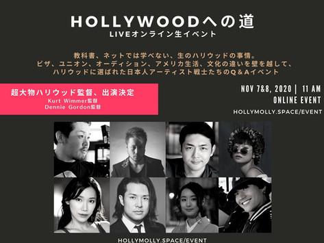 最新イベント情報 - 【ハリウッドへの道】
