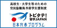 トビタテ留学JAPAN 募集開始