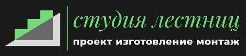 Студия лестниц Волгоград