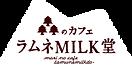 森のカフェ ラムネMILK堂/Home