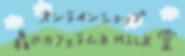 森のカフェ ラムネMILK堂 オンラインショップ