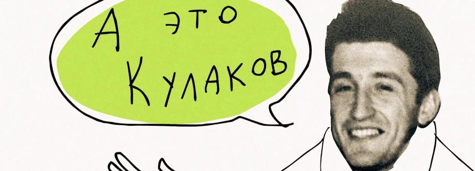 """""""KULAKOV"""", trailer"""