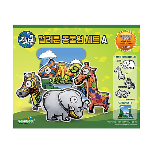 컬러룬 동물원 세트A
