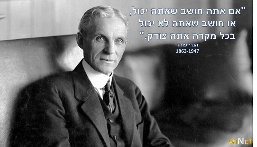 הנרי פורד - יזמים מנצחים