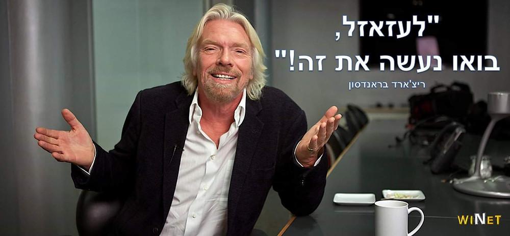 הביוגרפיה של ריצ'ארד ברנסון