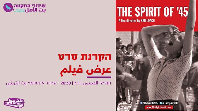 The Spirit of 45'