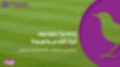 כדורגל וקורונה