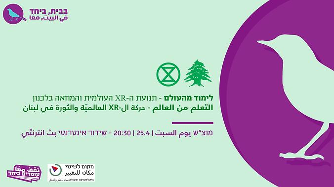 לימוד מהעולם – תנועת ה-XR העולמית והמחאה בלבנון