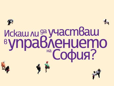 Граждански бюджет за София