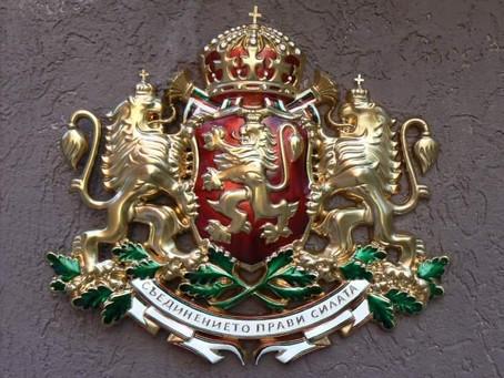 Днес преди 112 години България се пребори за своята независимост
