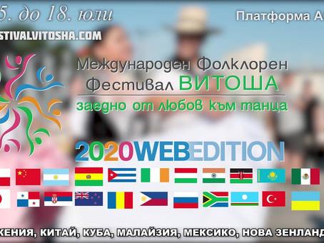 """Международен Фолклорен Фестивал  """"Витоша 2020"""" с участието на ФА """"Горна баня"""