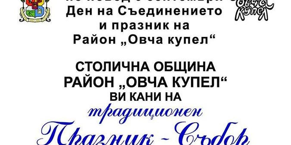 """Традиционен празник – събор на СО – район """"Овча купел""""."""