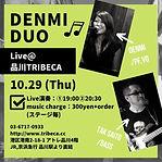 201029denmi_duo_tribeca_flier_a.jpg
