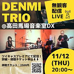 201112denmi_trio_ongakushitsu_flier_a.jp
