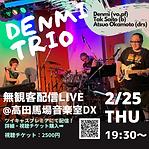 210225denmi_trio_ongakushitsu_flier.png
