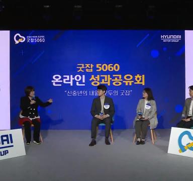 굿잡 5060 온라인