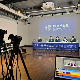 2021 코로나 백신보도 온라인 컨퍼런스