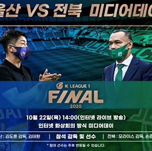 2020 K 리그 울산_전북 미디어데이