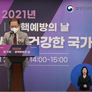 제11회 결액예방의 날 기념식