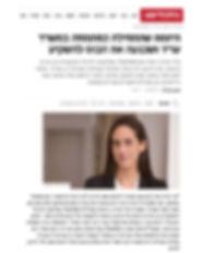 """עו""""ד מילי אינדיג יזמית של האפליקציה פמליסט  כלכליסט"""