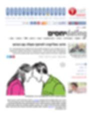 האפליקציה פמיליסט להורי גרושים ככתבה