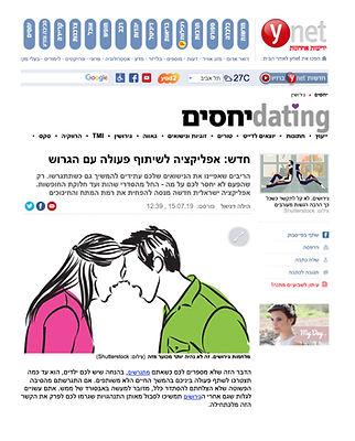ynet כתבה על פמיליסט האפליקציה להורים גרושים