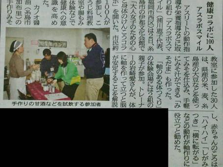 糸島新聞に掲載いただきました