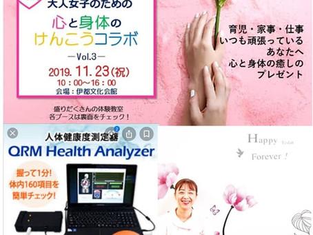 大人女子イベント 健康体験