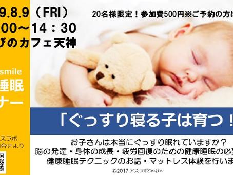 寝る子は育つ健康睡眠セミナー