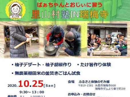 食・モノ継承プロジェクト「ばあちゃんとおじいに習う里山村塾IN瑞梅寺」
