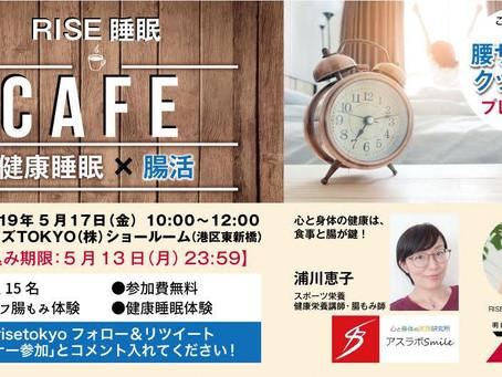 5月17日(金)東京でコラボセミナー開催しますよ!!】