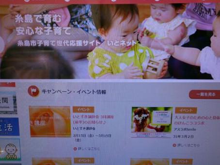 糸島市子育て世代応援サイト いとねっと