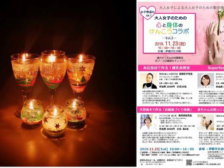 大人女子イベント 「クリスマスキャンドル」作り体験