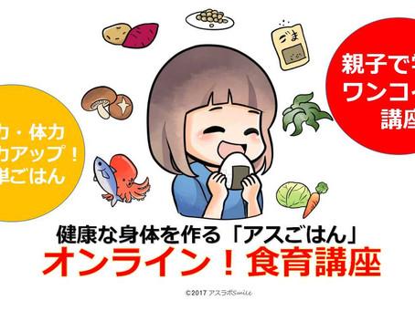 【限定10組!オンラインで学ぶワンコイン食育講座開講決定!】
