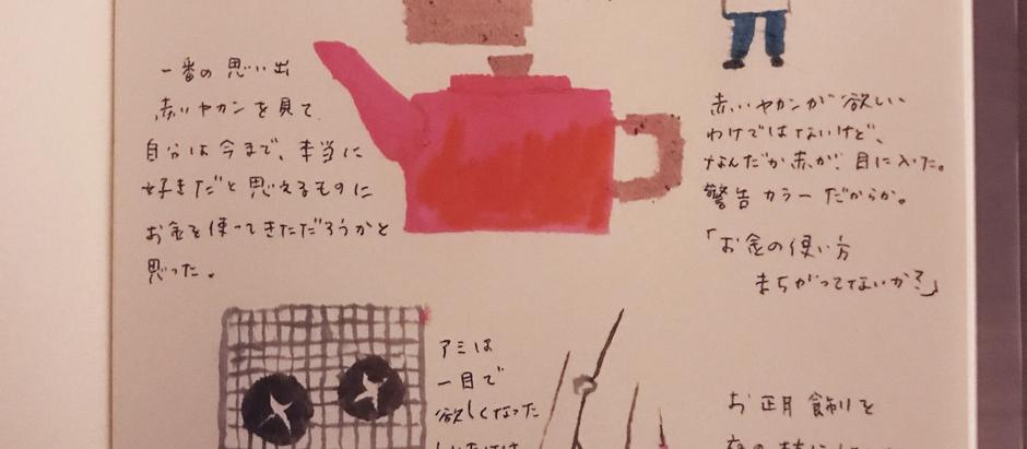 絵日記2018.01.02